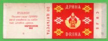 Collectable Cigarette packet Yugoslavia or Bulgaria